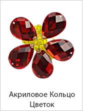 Акриловое Кольцо Цветок