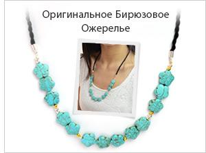Оригинальное Бирюзовое Ожерелье